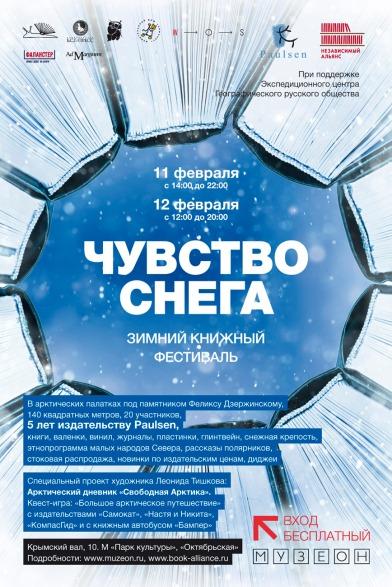 зимняя книжная ярмарка в музеоне